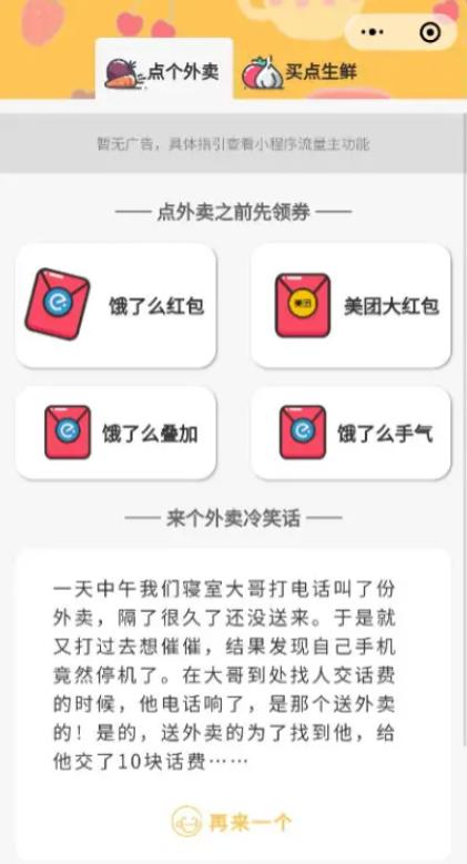 外卖CPS小程序:外卖红包菜谱流量主小程序源码插图1